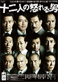 pic_index_09_12angrymen.jpg